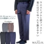 紳士ウエスト総ゴムパンツ春夏 M/L/LL/3L   日本製 メンズ ズボン スラックス シニア