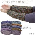 ナイロンタフタ腕カバー | 日本製 ガーデニング 事務 園芸  腕抜き