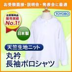 日本製 TOYOBO 天竺生地ニット 丸衿長袖ポロシャツ