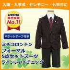 ポケットチーフ付き ミチコロンドン フォーマル5点セットスーツ 入園入学スーツ ワインレッドチェック 110〜130サイズ