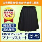 アジャスター付 総プリーツスカート