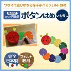 ボタンの練習 いもむしくん 日本製 手作りフェルト教材