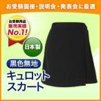 黒色無地 ファスナー付 ラップキュロットスカート