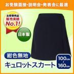 紺色無地 ファスナー付 ラップキュロットスカート