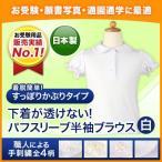日本製 下着が透けないパフスリーブ半袖ブラウス 着脱簡単すっぽりかぶりタイプ 手刺繍入り4種と無地