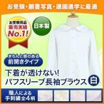 日本製 下着が透けないパフスリーブ長袖ブラウス きちんと感のある前開きタイプ 手刺繍入り4種と無地