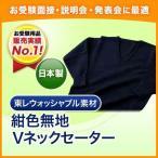 ショッピングセーター 完全日本製ウォシャブル素材 お子様用紺色無地Vネックセーター