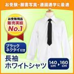 長袖ホワイトシャツ 140〜160cm ブラックネクタイ付き