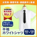 半袖ホワイトシャツ ブラックネクタイ付き
