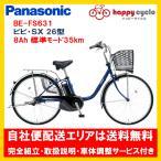 電動自転車 パナソニック VIVI SX(ビビ SX)26型 8.0Ah 26インチ 2020年 完全組立  自社便エリア送料無料(土日配送対応)
