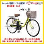 電動自転車 レンタル 1ヶ月 パナソニック VIVI SX(ビビ SX)26型 8.0Ah 26インチ 自社便エリア対象(送料無料)