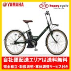 電動自転車 ヤマハ PAS CITY V(パス シティ ブイ)12.3Ah_24インチ 安全整備士による完全組立  自社便送料無料の画像