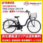 電動自転車 ヤマハ PAS Cheer(パスチア)9.3Ah 26インチ 2020年 完全組立  自社便エリアは送料無料(土日配送対応)