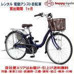 電動自転車 レンタル 1ヶ月 ヤマハ PAS Cheer(パスチア)9.3Ah 26インチ 自社便エリア対象(送料無料)