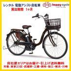 電動自転車 レンタル 1ヶ月 ヤマハ PAS With(パスウィズ)12.3Ah 26インチ 自社便エリア対象(送料無料)