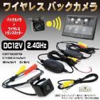【WBK2-2】 AVIC-ZH0099W AVIC-VH9000 カロッツェリア サイバーナビ RD-C100対応 高画質バックカメラ+ワイヤレストランスミッター+接続ケーブルセット