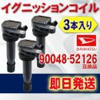 新品イグニッションコイル ダイハツ タント L350S L360S ミラ ミラアヴィ ミラジーノ  L700V L710V L650S L660S  互換品 90048-52126即日発送 3本入り