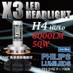 即日発送 送料無料 H4/35W X3 PHILIPS X3 ファンレス 一体型 LED KIT ヘッドライト 車検対応 安心1年保証
