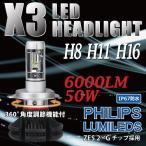 即日発送 送料無料 H8・H11・H16/35W X3 PHILIPS X3 ファンレス 一体型 LED KIT ヘッドライト 車検対応 安心1年保証