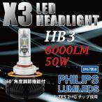 即日発送 送料無料 HB3/35W X3 PHILIPS X3 ファンレス 一体型 LED KIT ヘッドライト 車検対応 安心1年保証