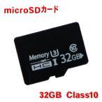 送料無料 マイクロSDカード 32GB メモリーカード microSDHC 高速 Micro SDカード CLASS10 UHS-I U3 W32sd