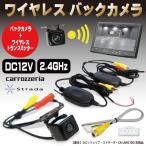 【WBK2-9】 CN-HDS620D  カロッツェリア ストラーダ CA-LNRC10D対応高画質バックカメラ+ワイヤレストランスミッター+接続ケーブルセット