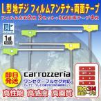 ナビ載せ替え 地デジ補修 新品 汎用/カロッツェリア L型フィルム+両面テープ付 AVIC-ZH07 WG11MO34C