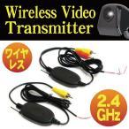 【WB10】即日発送 バックカメラ ワイヤレス トランスミッター 12V 2.4GHz 配線不要 無線 簡単取付け ワイヤレスキット