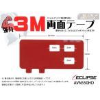 新品/補修用/3M両面テープイクリプスフィルム張替用MO2-AVN550HD