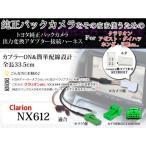 新品トヨタ純正バックカメラそのまま変換→クラリオン/WB6-NX612