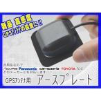 GPSアンテナ用 サンヨー ゴリラ 受信感度UP汎用 【新品】 Wg0