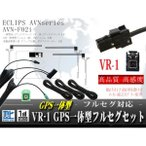 イクリプスGPS一体型VR-1アンテナ乗せ換え用◆WF65.12-AVN-F02i