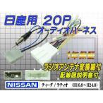 日産ハーネス20P/ラジオ変換WO5-ティーダ_ラティオ H16.9〜H24.8