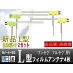 フィルム/カーナビ/受信/電波/高品質/クラリオン/ フィルムアンテナ 汎用/地デジ/補修用 4枚セット カーナビWG11-NX712W