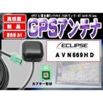 高感度◆新品◆イクリプスGPSアンテナ WG1-AVN669HD