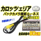 RD-C100互換 カロッツェリア バックカメラ連動 WB2-AVIC-ZH9990