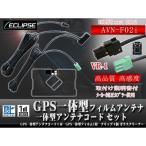 新品◆イクリプスナビGPS一体型アンテナセット/WF6C9-AVN-F02i