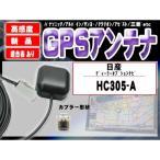 高感度 GPSアンテナ ニッサンD_OPTION WG2-HC305-A