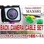 新品防水・防塵バックカメラハーネス/クラリオンBK2B1-MAX685