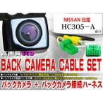 新品◆防水・防塵バックカメラ&ハーネス/日産 BK2B1-HC305-A
