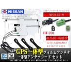 日産ディーラー/HF201GPS一体型地デジフィルムWG13.12-MP313D-W