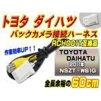 新品 トヨタ/ダイハツ バックカメラ変換アダプターWB3-NSZT-W61G