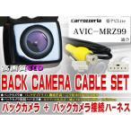 新品/防水・防塵バックカメラsetカロッツェリアBK2B2-AVIC-MRZ99