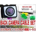新品◆防水・防塵バックカメラハーネス/日産 BK2B1-MS110-A