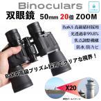 双眼鏡 アウトドア キャンプ バードウォッチング 20倍 20x50 軽量