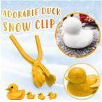 雪だるま アヒル スノーボール 雪遊び 子供 製造機 おもちゃ 雪合戦
