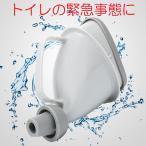 携帯トイレ 簡易トイレ トイレ 緊急 車 ペットボトル 災害 防災 おしっこ