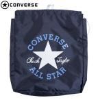 ショッピングプールバッグ CONVERSE(コンバース) ナップサック プールバッグ 子供 大人兼用 リュックサック ジム 林間学校 着替えバッグ スイミングバッグ ビーチバッグ 全4色