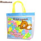 リラックマ プールバッグ 子供 キッズ 女の子 キャラクター ビニール バッグ ビーチバッグ 水着 228802 サマーSALE