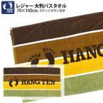 大判バスタオル HANGTEN(ハンテン) スイミングタオル スナップボタン付き 約70×140cm 綿100% 子供用 大人用